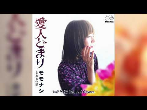 09. 愛人どまり (おがた 愛 トリビュート) / モモナシ