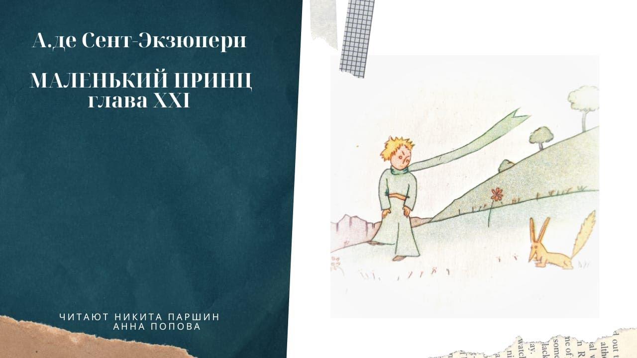 """Трансляция """"Маленький принц"""" выпуск №21 состоится 26 июня в 18:00"""