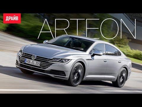 Volkswagen Arteon комментарий к тесту