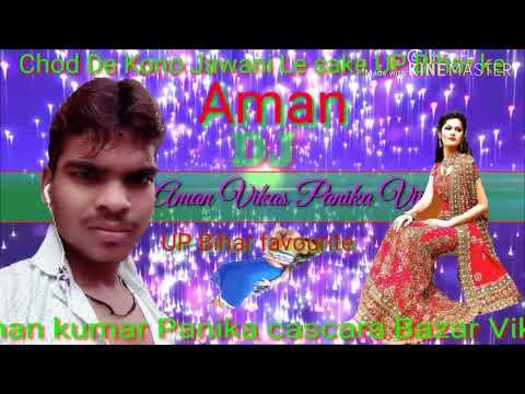 DJ Aman Bhojpuri Gana 2019