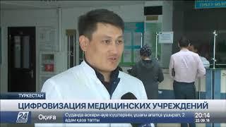98% населения Туркестанской области имеют электронные паспорта здоровья