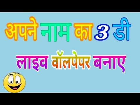 Make 3d Name Live Wallpaper Apne Naam Ka 3d Live Wallpaper Banaye