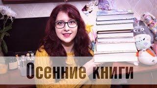 Топ-7 Осенних книг для уютных чтений! (любимые книги)