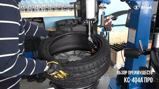 Шиномонтажный станок Sivik  КС 404А Про+РВ1+УВ1(, 2014-11-12T09:22:08.000Z)