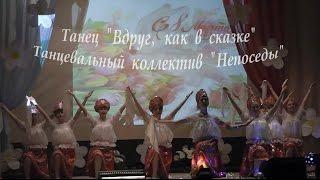 """Танец """"Вдруг, как в сказке"""" - Танцевальный коллектив """"Непоседы"""""""