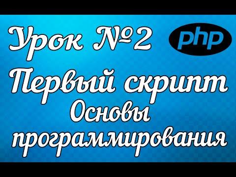 php скрипт сайт знакомств