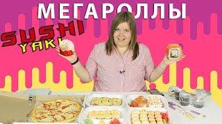 Обзор Доставки еды Суши Яки (Батайск)