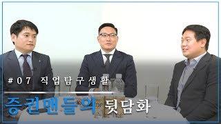 증권맨들의 뒷담화 [직업탐구생활]