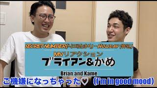 "【Japanese Reaction🇯🇵】SECRET NUMBER(시크릿넘버) ""Holiday"" Dance Practice"