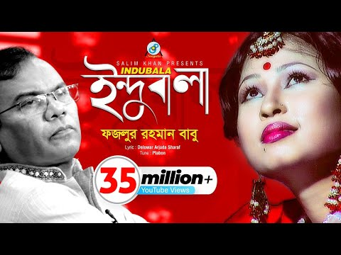 Fazlur Rahman Babu - Indubala | ইন্দুবালা |- Official Bangla Music Video - Sangeeta
