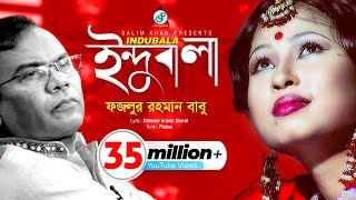 Fazlur Rahman Babu - Indubala | ইন্দুবালা |- Official Bangla Music Video - Sangeeta