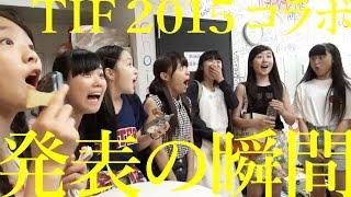 「TOKYO IDOL FESTIVAL 2015」で行われたふたつのコラボステージ。 はじ...