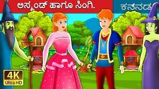 ಅಸ್ಮಂಡ್ ಹಾಗೂ ಸಿಂಗಿ   Kannada Stories   Kannada Fairy Tales