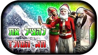 GTA V -  NonStopGaming להציל את חג המולד - עם