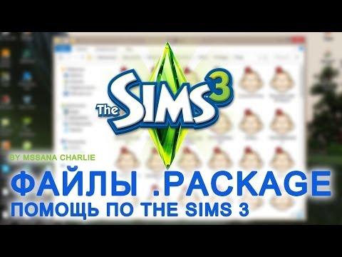 The Sims 3 Урок 7 - Установка файлов .PACKAGE