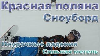 Красная Поляна Горнолыжный Курорт 2021 Спуск на сноуборде Роза Хутор Трассы Отдыхаем по кайфу