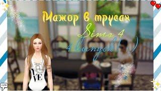 ★ Sims 4 ➲ let's play Мажор в трусах :D #4 ★