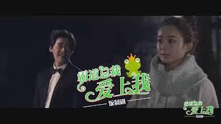 饭制剧《霸道总裁爱上我》第01集 720p 主演:李易峰 赵丽颖 陈伟霆 迪丽热巴