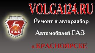 Волга установка АКПП