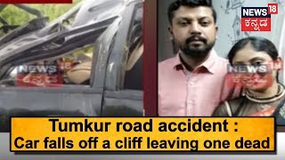Tumkur: Wife Dies In A Road Accident As Car Falls Off A Cliff | June 20, 2018