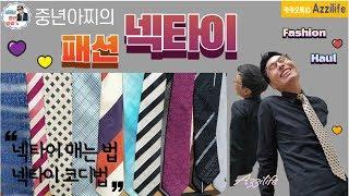 중년아찌의 넥타이 패션, 넥타이 코디, 색상 종류별 추…