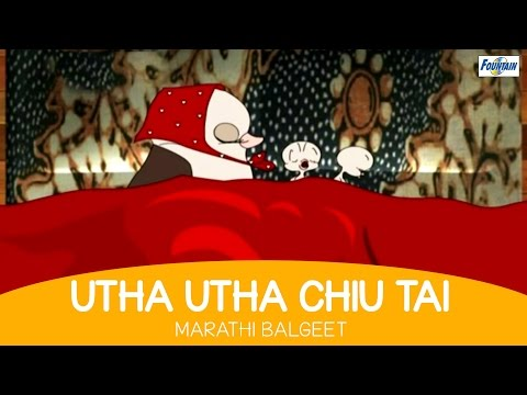 Utha Utha Chiu Tai - Marathi Kids Songs, Rhymes For Children | Marathi Balgeet & Badbad Geete