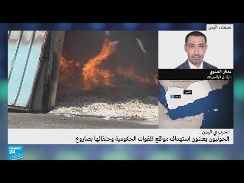 الحوثيون يعلنون قصف محافظة حجة الحدودية مع جازان السعودية بصاروخ باليستي  - نشر قبل 3 ساعة