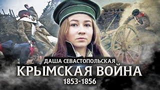 Варя Стрижак. Даша Севастопольская, или Она Была Первой!