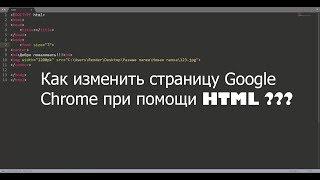 Как изменить стартовую страницу в Google Chrome, HTML