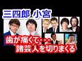 【三四郎】小宮、歯が痛くて?諸芸人を切りまくる の動画、YouTube動画。