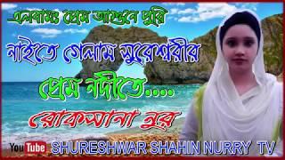 রোকসানা নুর, নাইতে গেলাম সুরেশ্বরীর প্রেম নদীতে NaiteGelam Sureshare  Roksana Noor