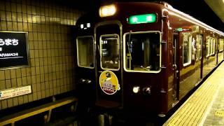 阪急電鉄 3300系 快速 いい古都エクスプレス 河原町駅 20091128