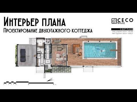 Оформление планов в Photoshop | Проектирование двухэтажного коттеджа (Часть 10)