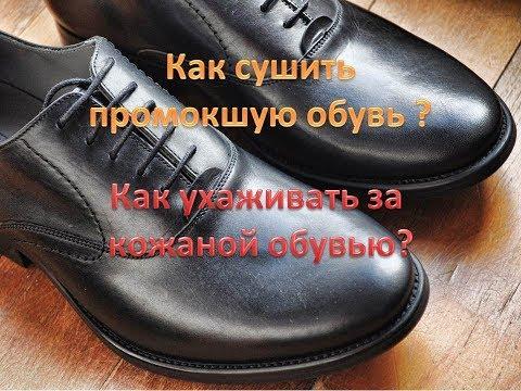Как сушить промокшую обувь?  Как ухаживать за кожаной обувью?
