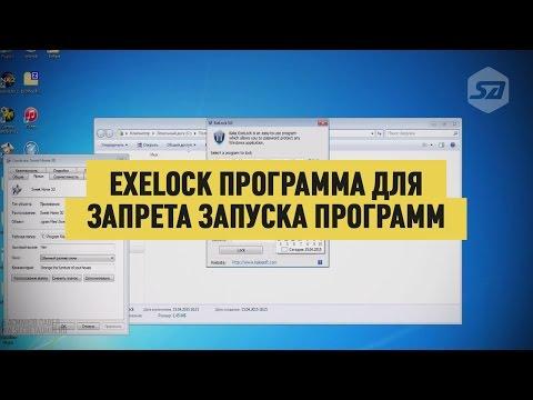 ExeLock программа  для запрета запуска программ