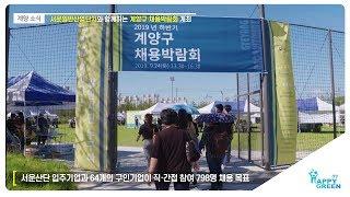 하반기 계양구 채용박람회 개최_[2019.9.4주] 영상 썸네일