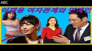 """이재용 여자관계와 연예인, 배우 """"이나영"""", 윤은혜가, 조수빈[2.027.637회]"""