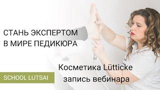 Вебинар по косметике Lutticke