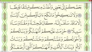 Practice reciting with shaykh Ayman Swayd - AN-NISA, p.81