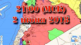 2 июня 2018. Военная обстановка в Сирии - обсуждаем итоги недели. Начало - в 21:00 (МСК).