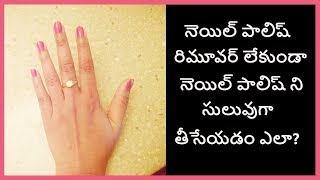 How to Remove Nail Polish Without Nail Polish Remover | 4 Ways To Remove Nail Polish Without Remover