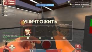 Cервер Тф2 для прокачки достижений ( Видео старое)