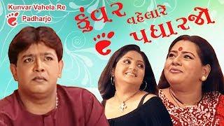 Kunvar Vehla Re Padharjo - Superhit Gujarati Family Natak Full 2017 -  Bablu Mukherjee, Anuradha