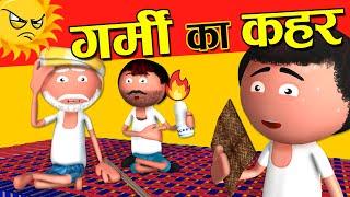 Garmi Ka Kahar   - Cartoon Master GOGO