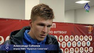 Александр Соболев: Приятно играть, когда столько болельщиков гонит тебя вперёд