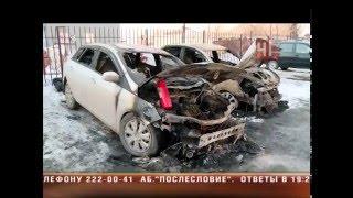 Машины горят в Екатеринбурге(Стоянка в огне: на Сортировке подожгли два автомобиля Местные подозревают в поджоге управляющую компанию,..., 2016-03-24T16:12:57.000Z)