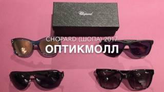 Очки Chopard (Шопард) Sunglasses ► Обзор