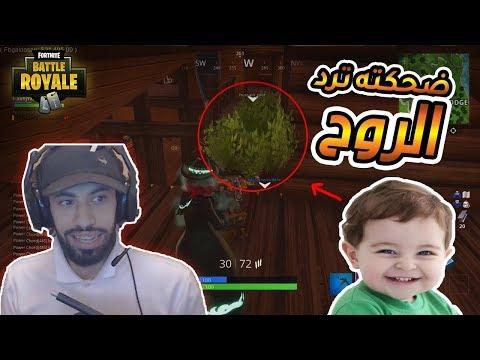 عمره 4 سنوات ( سكواد عشوائي ) ..!! Fortnite
