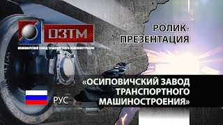Презентационный фильм о предприятии «ОЗТМ»