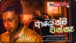 Ayethma Ennaa  (ආයෙත්ම එන්නෑ ) Surendra Perera Official Music Video